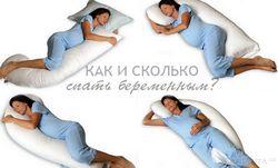 Як спати вагітним?