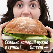 Основний обмін речовин. калькулятор калорій для схуднення і набору маси