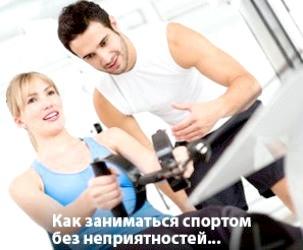 Фастум гель - перевірений засіб в аптечці спортсмена