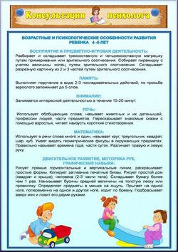 Вікові особливості дітей 2-3 років